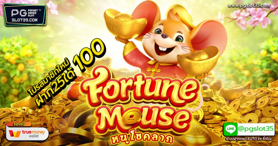 Fortune Mouse1200